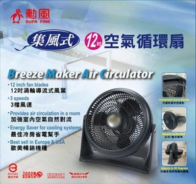 【勳風】12吋黑旋風空調扇 HF-7612 (5.3折)