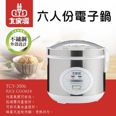 【大家源】六人份電子鍋 TCY-3006 (6折)