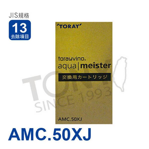 免運 日本東麗 濾心(amc.50xj)總代理貨品質保證