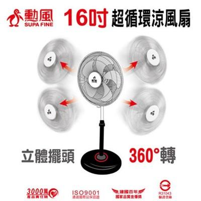 【勳風】16吋超循環立扇 HF-B1816 (6.6折)