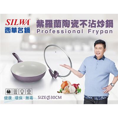 免運 西華 紫羅蘭陶瓷不沾炒鍋(附可站立鍋蓋) 電磁爐可用 (8.4折)