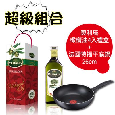 超級組合組 奧利塔 精緻橄欖油1000mlX4入禮盒+法國特福26CM不沾平底鍋 (7.5折)