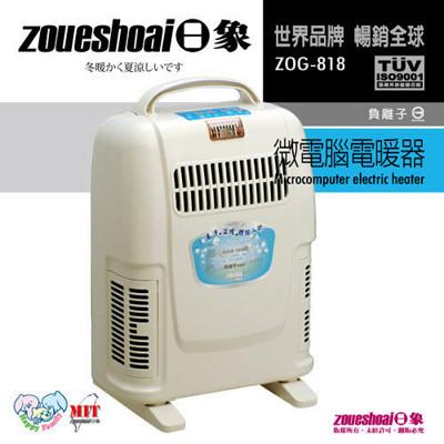 《日象》負離子電暖器 (ZOG-818) (9.5折)