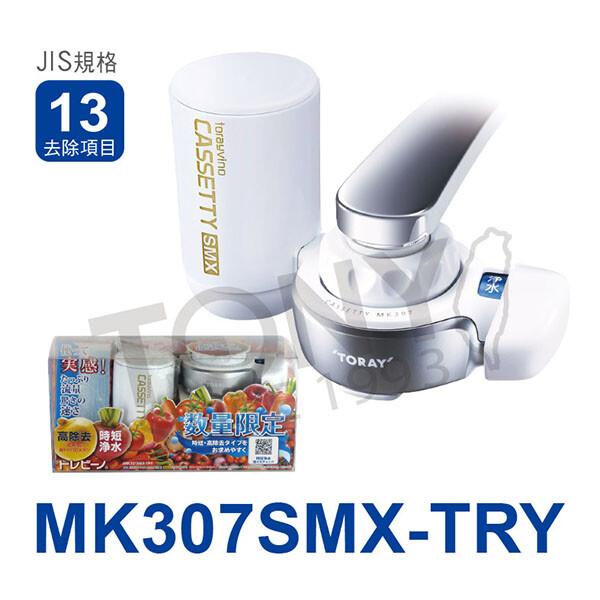免運 日本東麗 淨水器快速淨水組 mk307smx-try 總代理貨品質保證