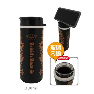 【英國熊】玻璃內膽手機置放便利水杯-300ML 073BC-019 (6.9折)