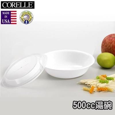 《CORELLE》美國康寧餐具500cc湯碗附微波保鮮蓋 -純白 (7.2折)