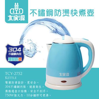 【大家源】內膽304不鏽鋼1.2L防燙快煮壺 TCY-2752 (5.9折)