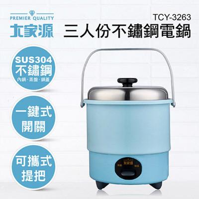 【大家源】三人份304不鏽鋼電鍋 TCY-3263 (3.8折)