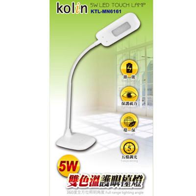 【Kolin歌林】5W雙色溫護眼檯燈 KTL-MN6161 (7折)