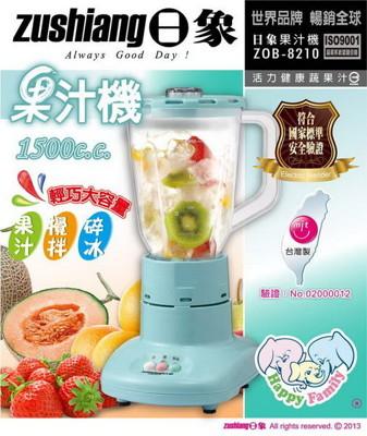 日象 果汁機 ZOB-8210 (7.8折)