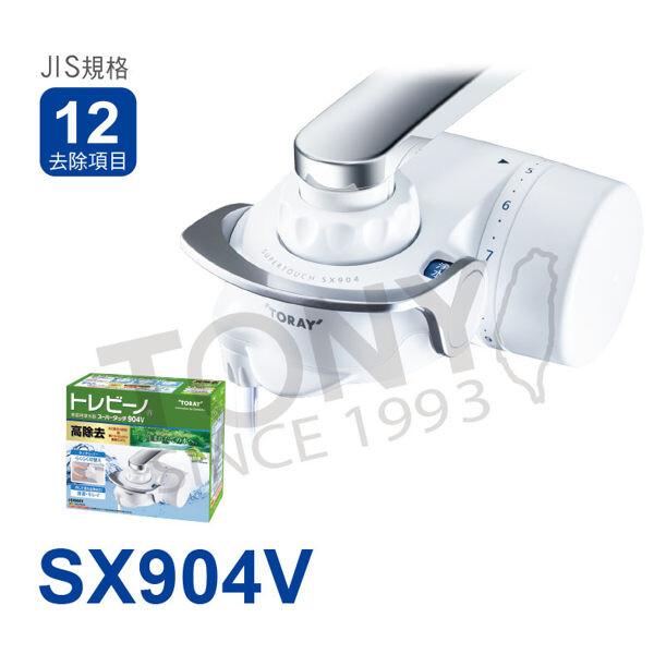 免運 日本東麗 家用淨水器1.6l/分 sx904v總代理貨品質保證