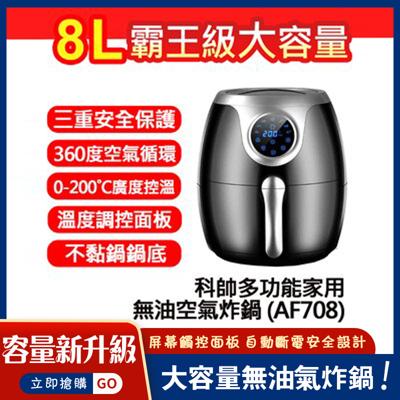 現貨免運 科帥 鍋液晶觸控氣炸鍋 AF708 (7.5折)