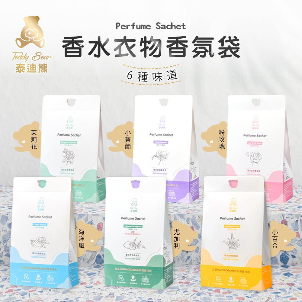 jhome+teddy bear泰迪熊 衣物香氛袋-小蒼蘭/茉莉花/海洋/檸檬尤加利/玫瑰/百合