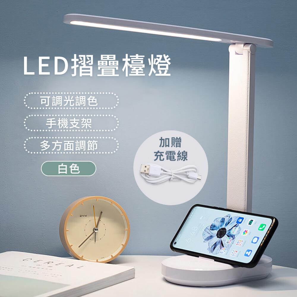 jhome+led折疊護眼檯燈 可調光調色(180度旋轉 可當手機支架)