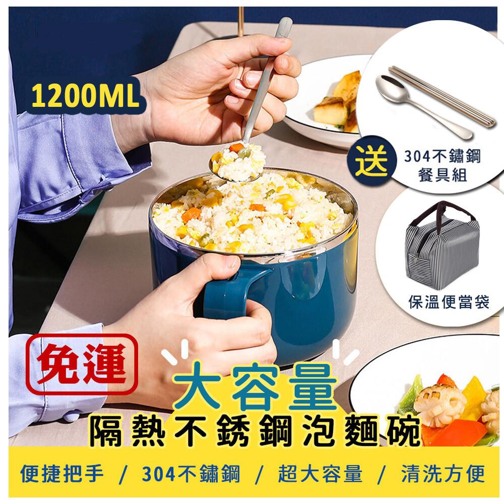 1.2l大容量隔熱不鏽鋼泡麵碗手機架 (買就送304不鏽鋼餐具組+保溫便當袋)
