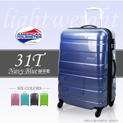 2017旅展推薦 新秀麗 AT美國旅行者 行李箱 旅行箱31T 超大容量25吋 可加大 TSA海關鎖 (7.9折)