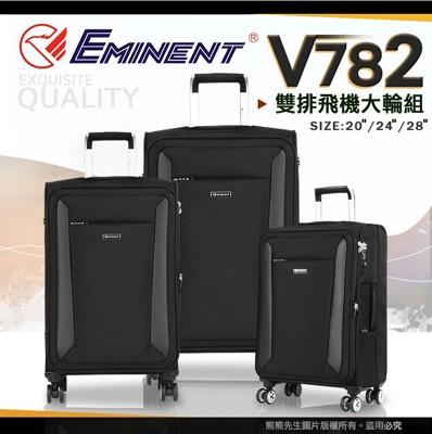 Eminent萬國通路行李箱防潑水布箱商務箱飛機靜音輪旅行箱 V782大容量皮箱 24吋 (6.5折)