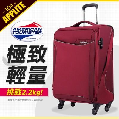 旅展推薦新秀麗AmericanTourister美國旅行者可加大布箱25吋輕量旅行箱行李箱I04 (8折)