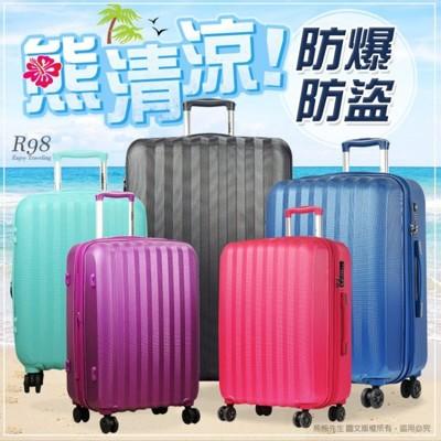 2017新款推薦 行李箱霧面防刮 R98 可加大雙層防盜拉鍊雙排大輪組TSA海關鎖旅行箱登機箱20吋 (3.6折)
