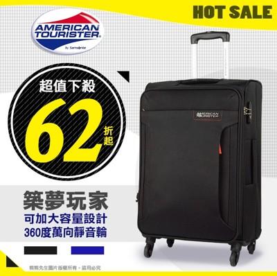 美國旅行者推薦 Samsonite新秀麗 29吋行李箱 旅行箱 商務箱築夢玩家可擴充布箱皮箱拉桿箱 (6.2折)