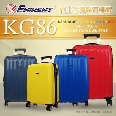 EMINENT萬國通路 20吋行李箱登機箱 TSA海關鎖KG86反車拉鍊 超輕量PP箱台灣製造雙排輪 (4.5折)
