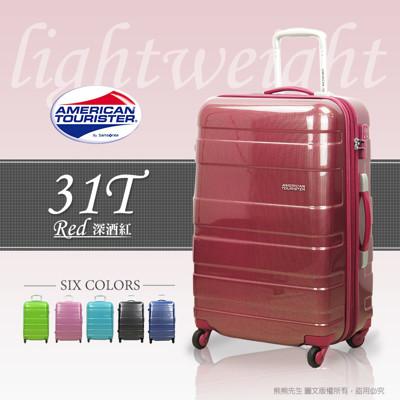 2017行李箱特賣會 Samsonite新秀麗AT美國旅行者 旅行箱 登機箱31T 大容量18吋 (8折)