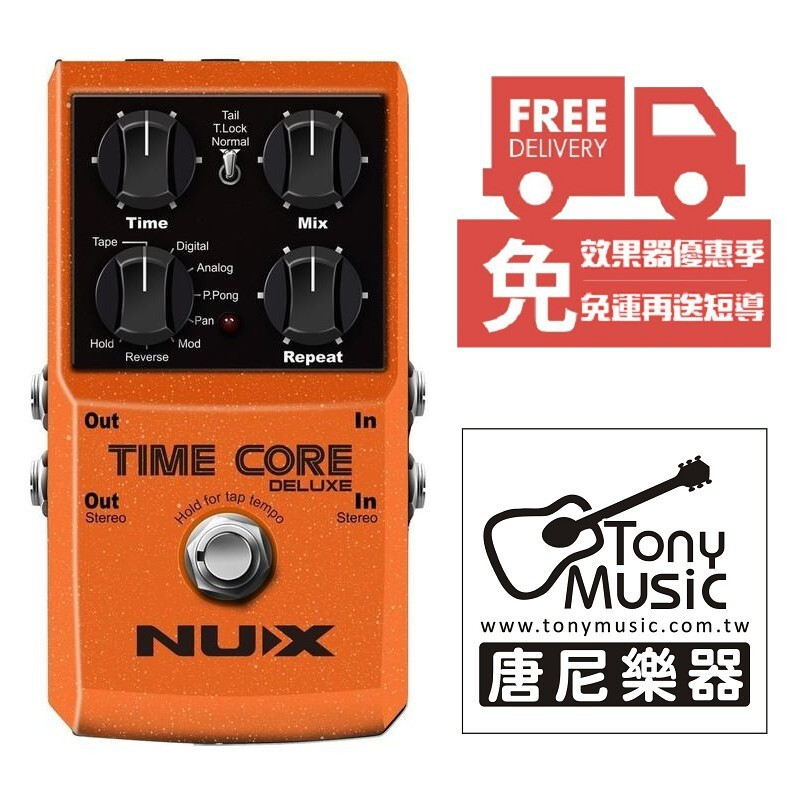 nux time core deluxe 吉他 bass delay 延遲 效果器[唐尼樂器] -