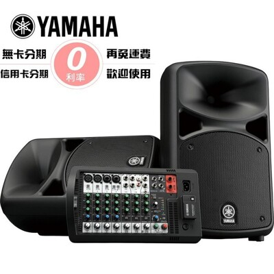 YAMAHA STAGEPAS 600i 行動 PA 音響系統 680W 高功率10軌混[唐尼樂器] (9.2折)