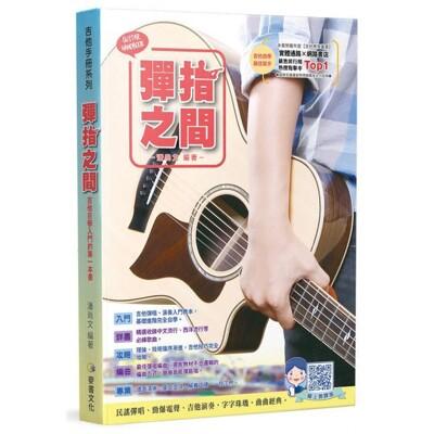 彈指之間 最新十七版 流行木吉他搖滾電吉他綜合教材 (附中文教學影像dvd) [唐尼樂器] (10折)