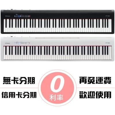 ☆唐尼樂器︵☆零卡分期實施中 Roland FP-30 數位鋼琴 電鋼琴 (附贈全套配件) FP30 (10折)