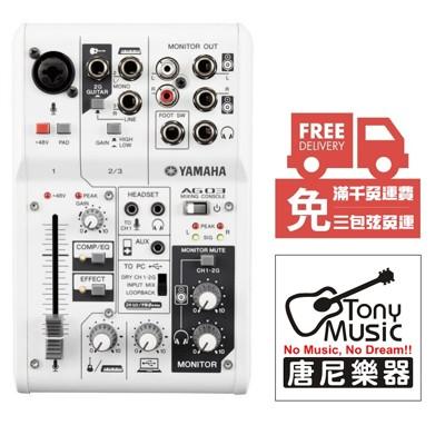 ☆唐尼樂器︵☆免運費 YAMAHA AG03 USB Mixer 混音器 音訊/錄音介面 直播設備 (10折)