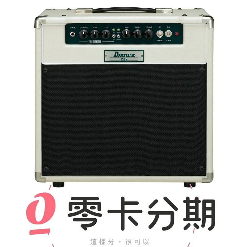 唐尼樂器零卡分期免運 ibanez tsa15 15瓦 電吉他 全真空管音箱
