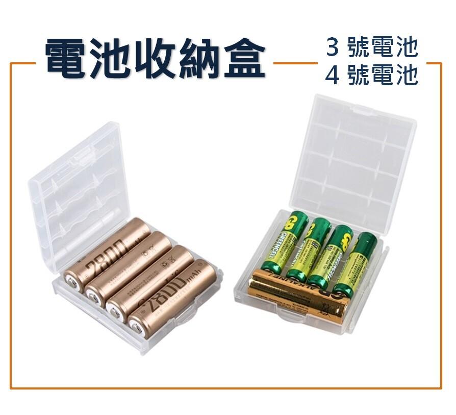 電池收納盒 3號電池 4號電池收納 乾電池收納