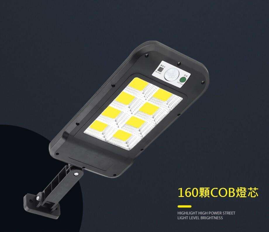 160顆cob 四段式(附遙控) 太陽能 感應路燈 人體感應 帶遙控 庭院燈