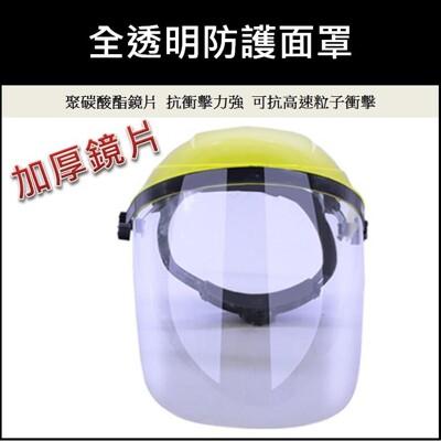 全透明 防護隔離面罩 防飛濺飛沫 透明防護罩 透明面罩  防護面罩 護目鏡 防護眼鏡 防疫面罩