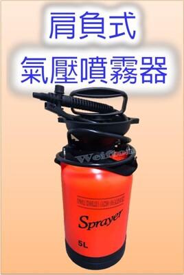 汽車美容 噴水槍 5公升 氣壓式噴霧桶 噴霧器 手動氣壓噴霧器 澆花澆水 洗車 打蠟 噴水桶 消毒 (9.9折)