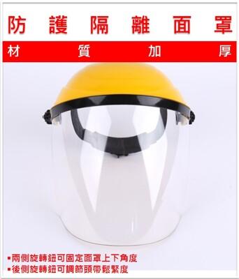 全透明 防護隔離透明面罩 防飛濺防護面罩 透明防護罩 透明面罩 防護眼鏡 防護面罩 護目鏡 防疫面罩