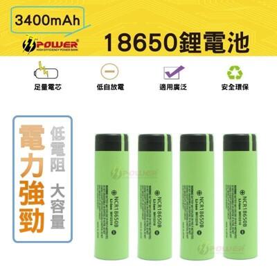 松下 國際牌鋰電池 平頭 足3400mah 商檢合格 NCR18650B  18650鋰電池 (7.5折)