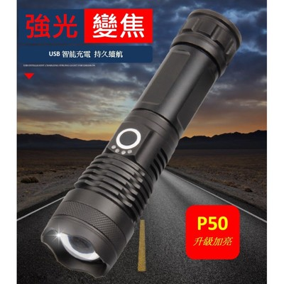 XHP50強光遠射手電筒 白光 黃光 五檔段式 鋁合金 帶電量顯示 USB充電 可變焦 (7.4折)