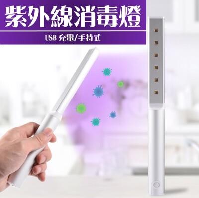 充電式殺菌棒 UVC紫外線 USB充電 手持式高臭氧 殺菌棒 滅菌紫外線 殺菌消毒棒 紫光燈 紫外線 (9.9折)