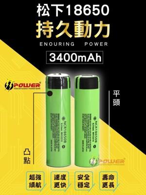 商檢合格 松下國際牌 18650電池 3400mah  18650鋰電池 (7.6折)