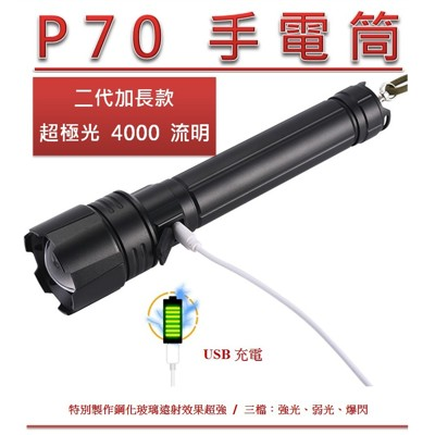 XHP70二代加長款 超極光 4000流明 市場最亮款 合金手電筒 P70手電筒 (9.3折)