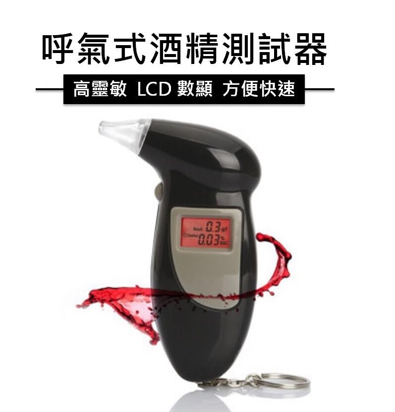 數位酒測儀 lcd背光顯示 吐氣酒測 測試器 酒測 酒駕 酒測器 酒精測試器 吹氣式 測酒精
