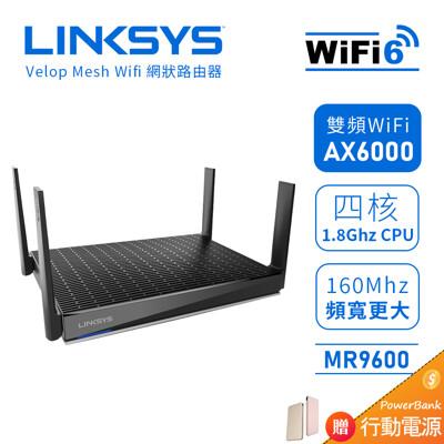 【Linksys】雙頻 MR9600 Mesh WiFi 6 路由器(AX6000)送行動電源 (7.5折)