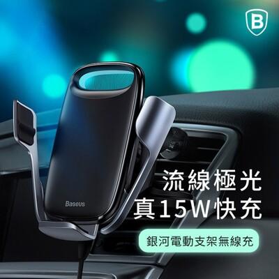 【Baseus倍思】銀河電動支架無線充(15W) 電動支架 車用支架 無線充電 出風口支架 (4.5折)
