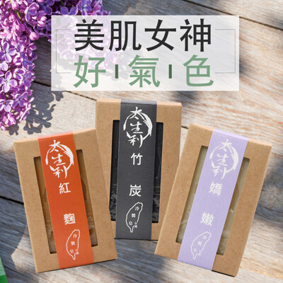 【太生利】SGS認證零負擔美肌女神天然手工皂(3款任選) (4.6折)