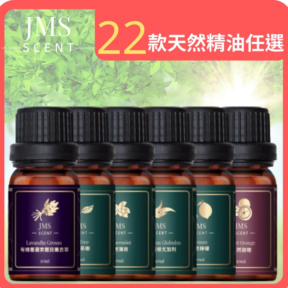 jmscent 22款天然香氛精油任選 (10ml)
