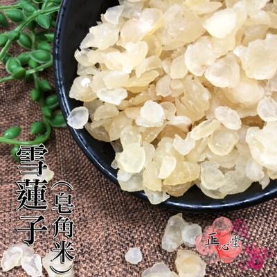 雪蓮子 (皂角米) 、 冰糖雪燕100克 / 桃膠 200克 天然植物膠質 養生食材 養顏美容 (9.6折)