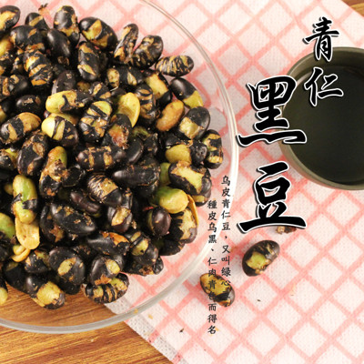 青仁黑豆180公克 精選青仁黑豆以薄鹽帶出天然美味!【正心堂花草茶】 (5.4折)