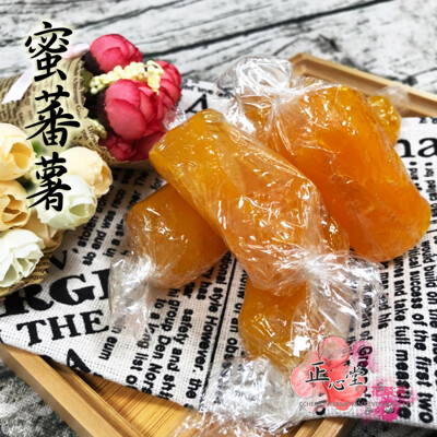 蜜蕃薯 300克 古早味地瓜 蜜番薯 蜜地瓜 蜜糖番薯 番薯糖 傳統零食 蕃薯 蜜餞 果乾 古早味 (6.6折)